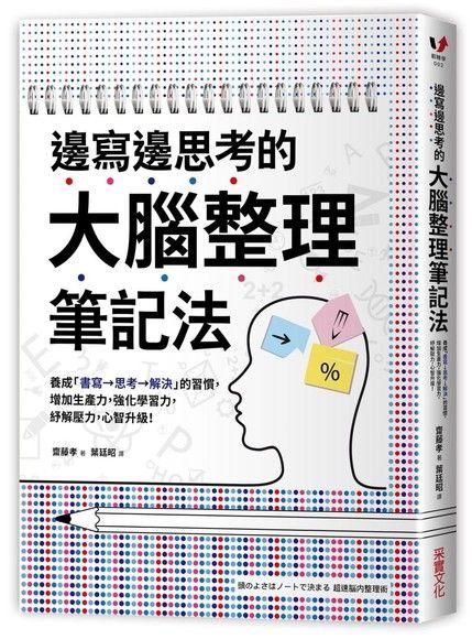 邊寫邊思考的大腦整理筆記法