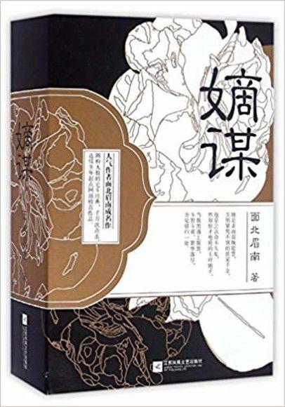 嫡谋 (全三冊)