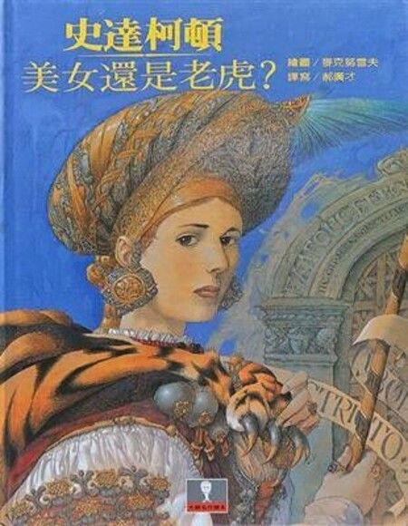 美女還是老虎(大師名作繪本6)