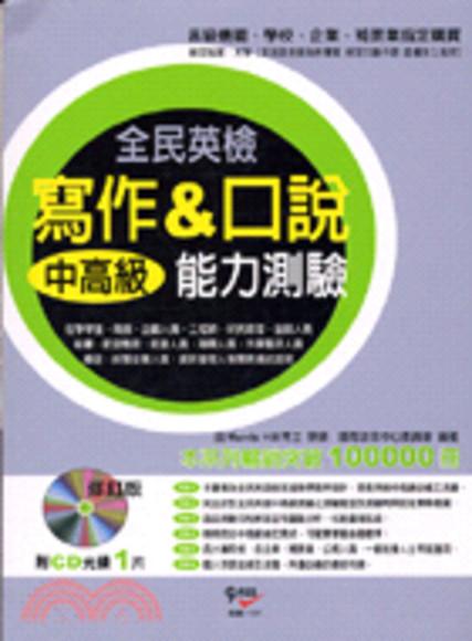 全民英檢-中高級寫作&口說能力測驗【增修版】