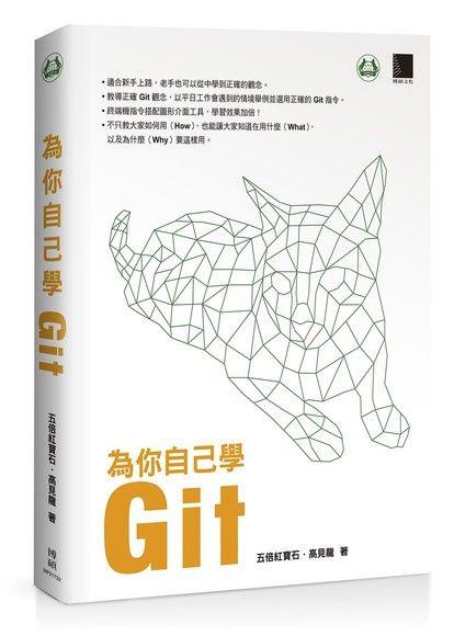 為你自己學Git