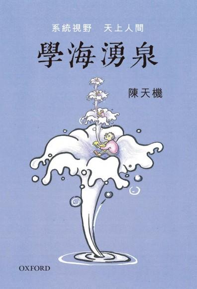 學海湧泉:系統視野,天上人間