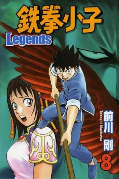 鐵拳小子 Legends                   8