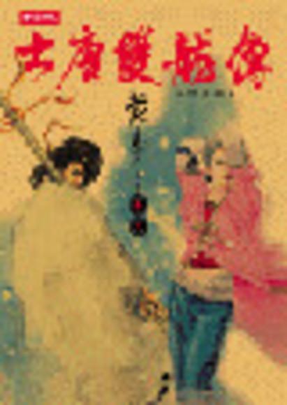 大唐雙龍傳修訂版(3)