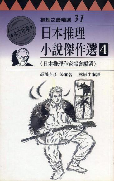 日本推理小說傑作選 4
