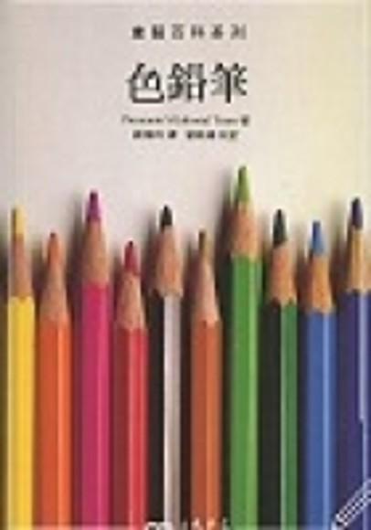 色鉛筆-畫藝百科系列