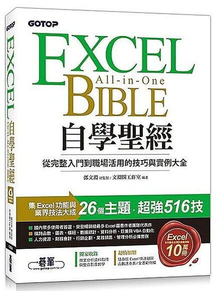 Excel自學聖經:從完整入門到職場活用的技巧與實例大全(附商業分析資料取得與整合超值影片/範例/速查表)