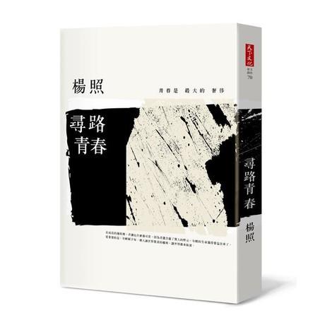 尋路青春(親筆簽名+有聲CD版)