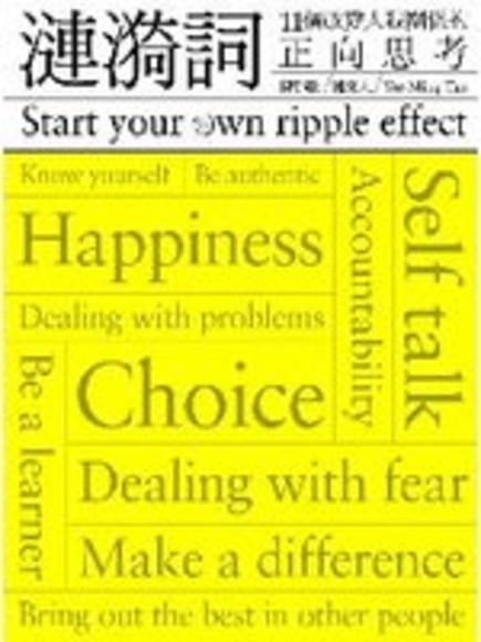 漣漪詞11個改變人我關係的正向思考