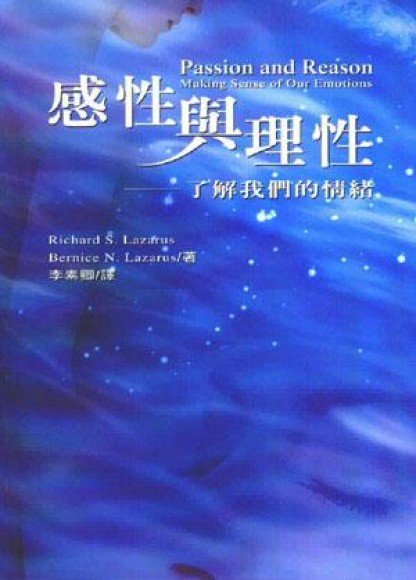 感性與理性:了解我們的情緒 Passion and reason : making sense of our emotions