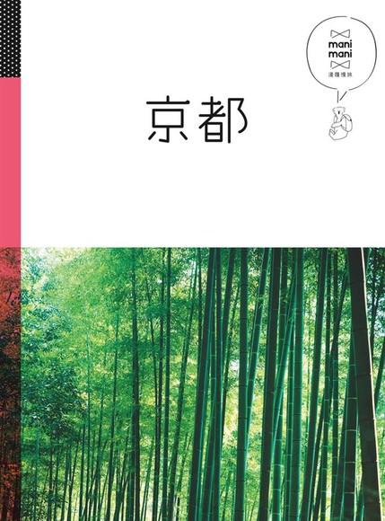 休日慢旅系列 2: 京都