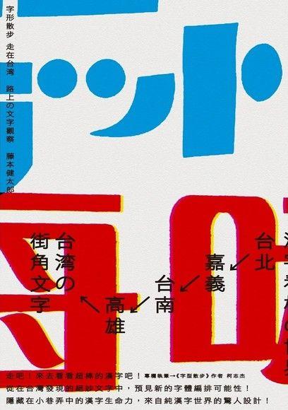 字形散步 走在台灣