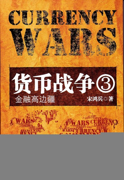 貨幣戰爭(3)