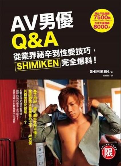 AV男優Q&A