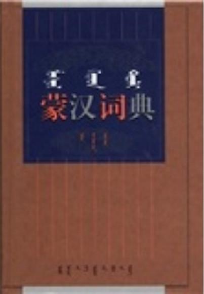 蒙漢詞典(蒙漢對照)