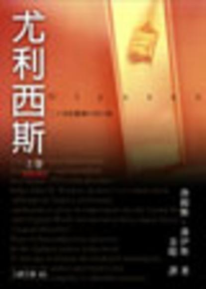尤利西斯/上(增訂版) 平裝本