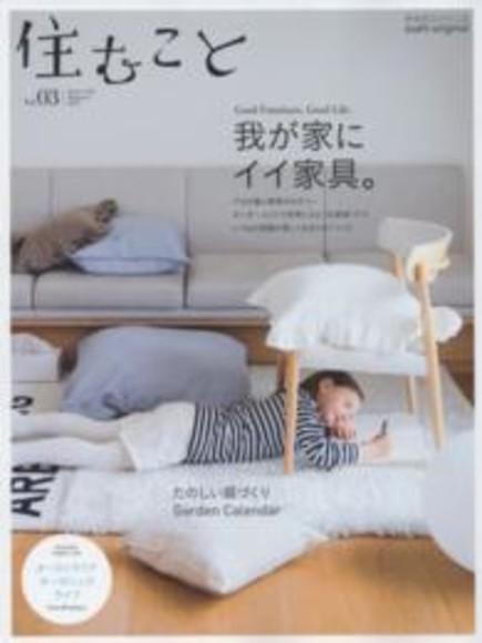 打造理想舒適居家空間實例集 VOL.3:家具特集