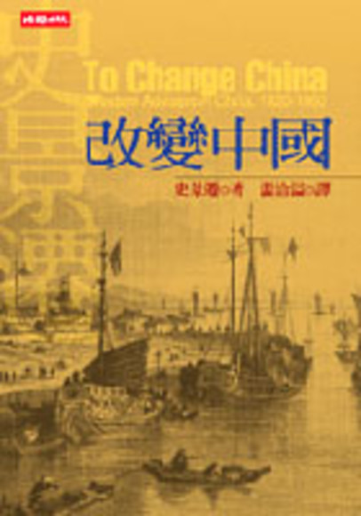 改變中國To Change China:Western Advisers in China,1620-1960