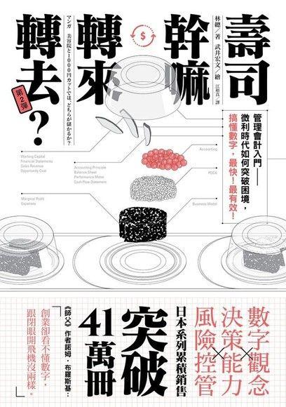 壽司幹嘛轉來轉去?(2)管理會計入門:微利時代如何突破困境,搞懂數字,最快!最有效!(三版)