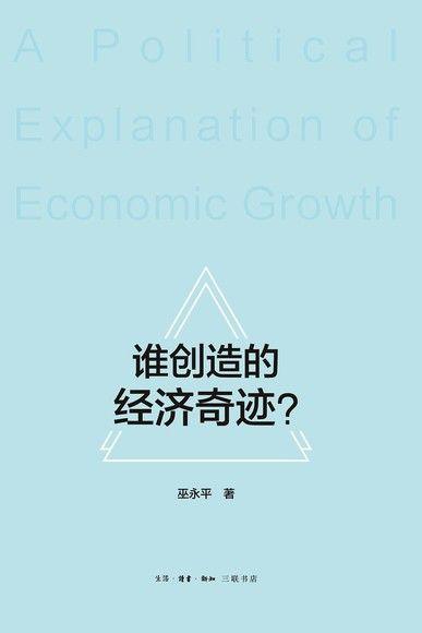 谁创造的经济奇迹?