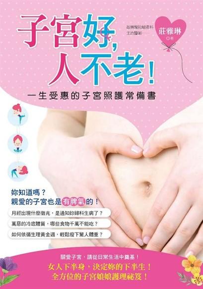 子宮好, 人不老! 一生受惠的子宮照護常備書