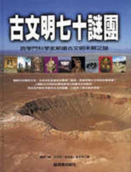 古文明七十謎團