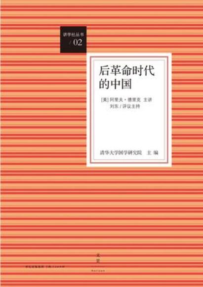 后革命时代的中国