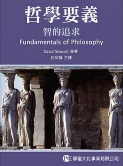 哲學要義:智的追求