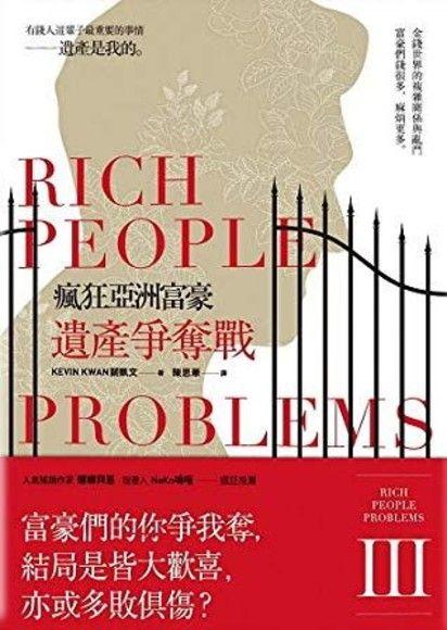 瘋狂亞洲富豪3:遺產爭奪戰