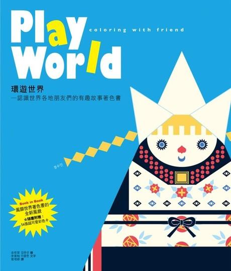 Play World 環遊世界