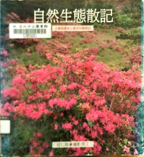 自然生態散記