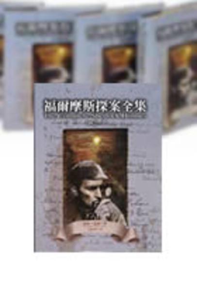 福爾摩斯探案全集(全4冊)(不分售)(精裝)