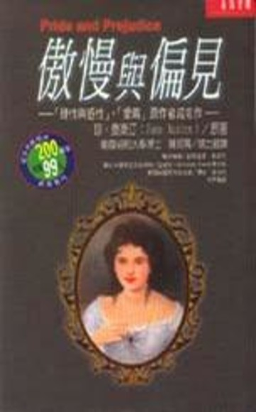 傲慢與偏見(Pride and Prejudice)