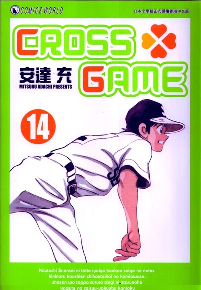 Cross Game 14
