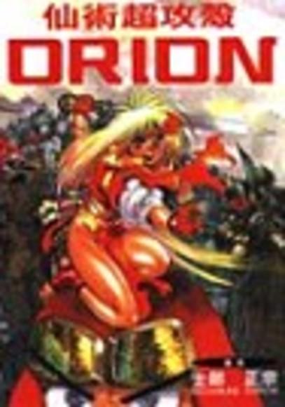 仙術超攻殼ORION