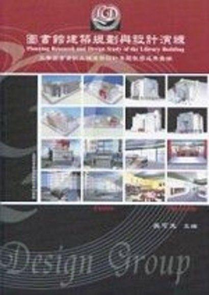 圖書館建築規劃與設計演練