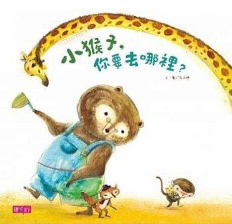 小猴子,你要去哪裡?(精裝)