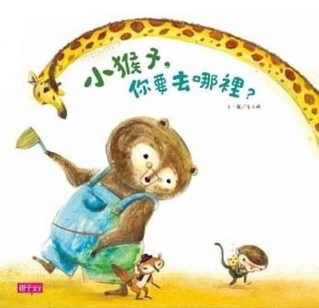 小猴子,你要去哪裡?