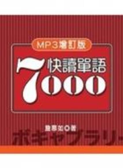 快讀單語7000(附2片MP3)增訂版