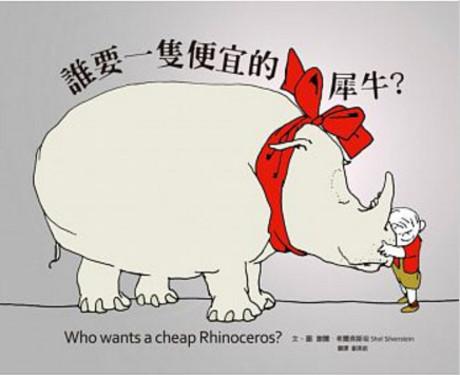 誰要一隻便宜的犀牛?