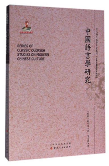 中国语言学研究
