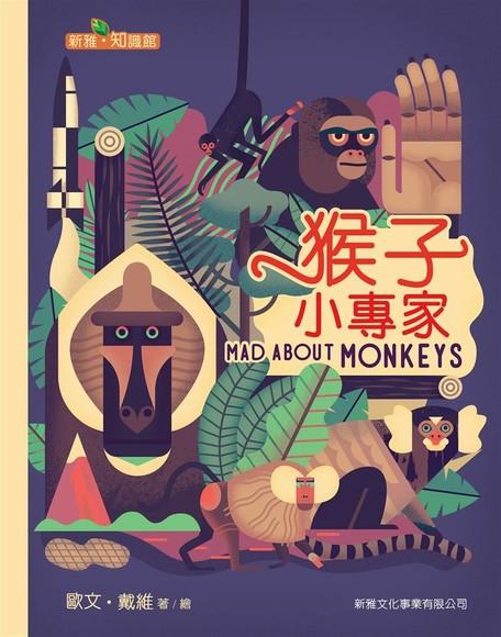 猴子小專家