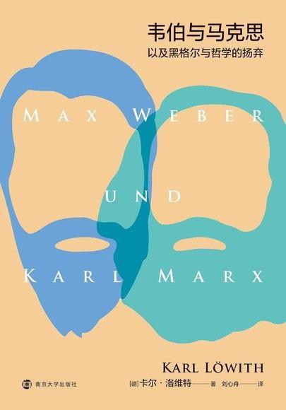 韋伯與馬克思