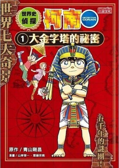 世界史偵探柯南1:大金字塔的祕密