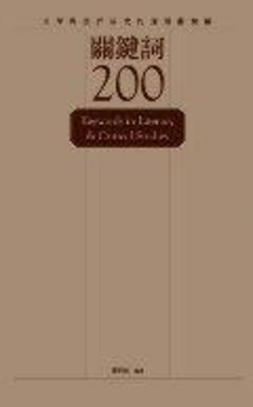關鍵詞200:文學與批評研究的通用辭彙編