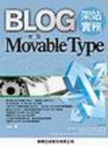 BLOG架站實務:使用Movable Type