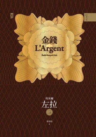 金錢:左拉重現十九世紀法國金融風暴的古典經濟小說(精裝)
