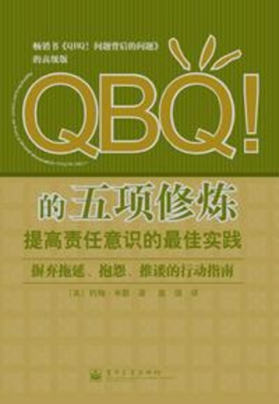 QBQ!的五项修炼
