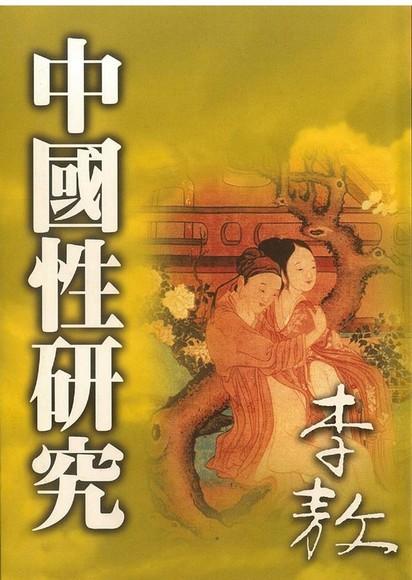 中國性研究(平裝)(平裝)