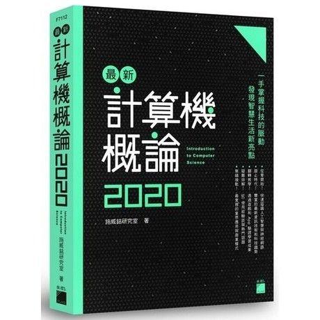 最新計算機概論 2020
